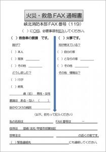 火災・救急FAX通報書