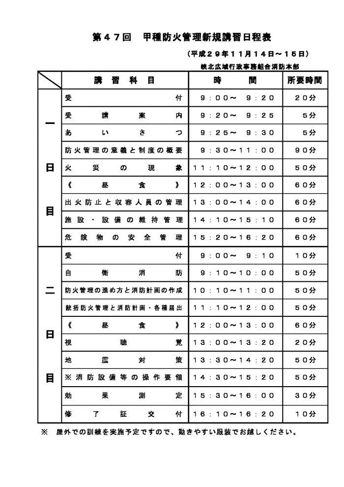 第47回講習日程表のサムネイル