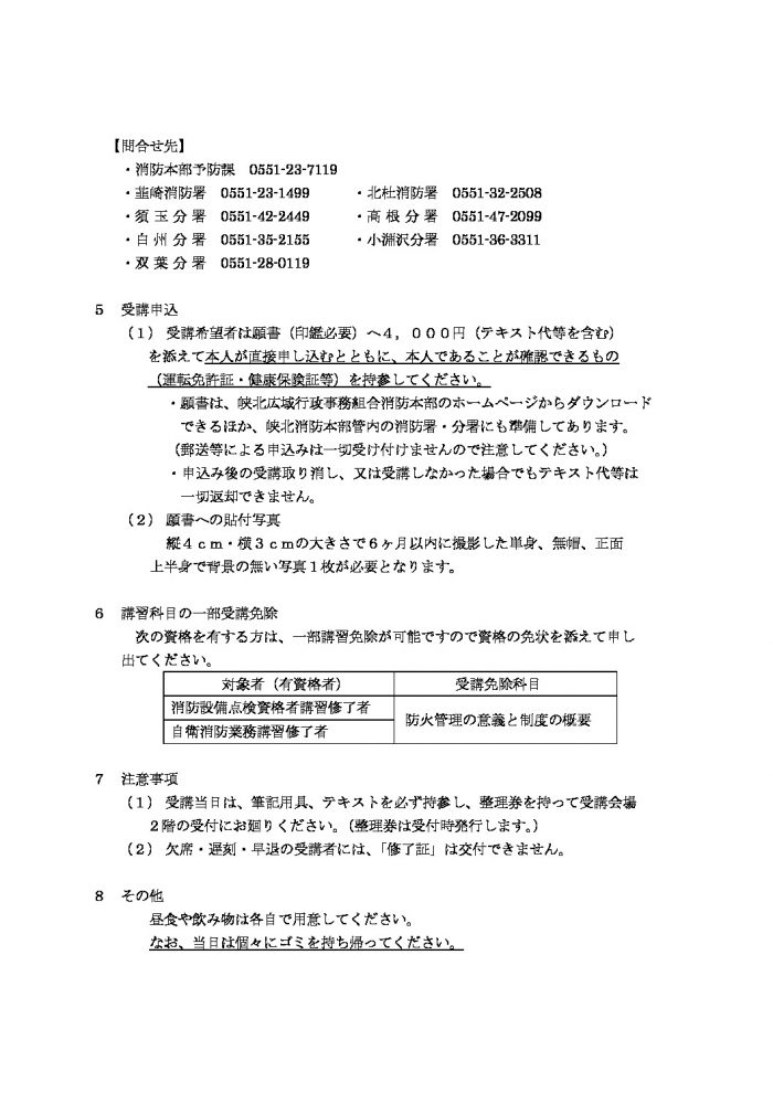 H29防火管理者講習会 案内2のサムネイル