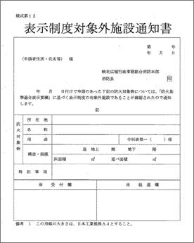 表示制度対象外施設通知書