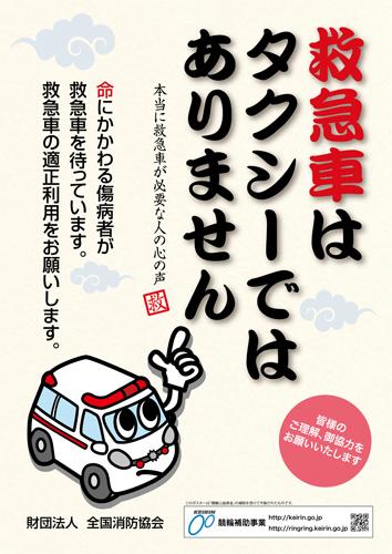 救急車の適正利用のお願い