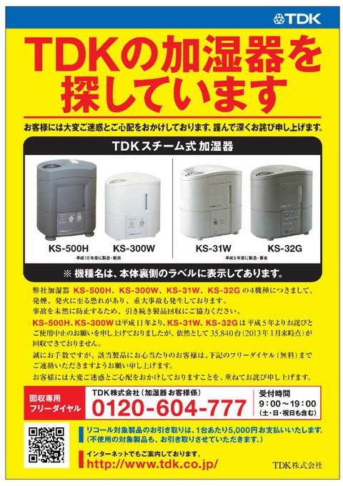 TDKの加湿器を探しています
