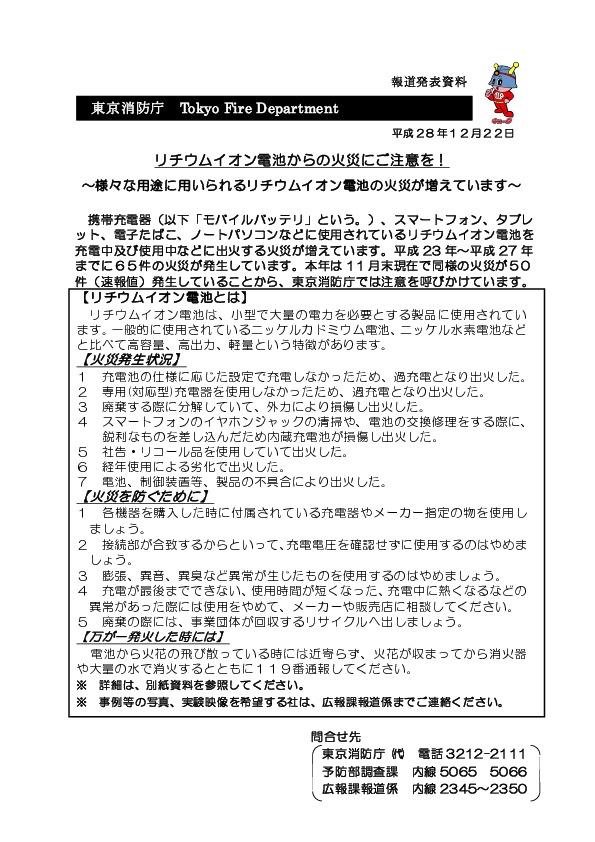 thumbnail of 281222_jimurenraku_0001