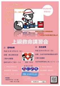 HP掲載用上級救命講習_峡北消防本部(チラシ)のサムネイル