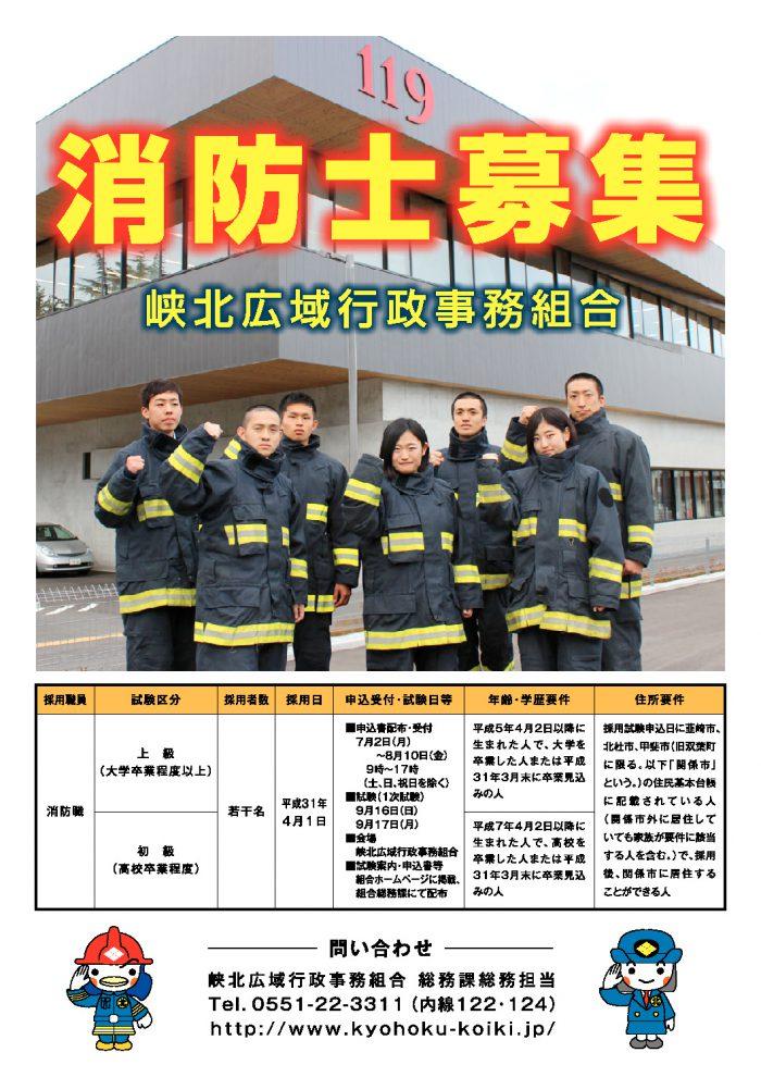 2018年_峡北消防本部_職員募集リーフレット4のサムネイル