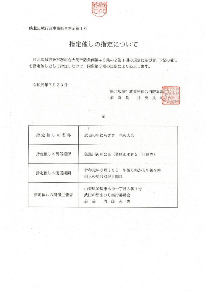 2019指定催し(武田の里まつり)のサムネイル