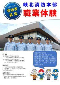 2019年_峡北消防本部_インターンシップリーフレットver2のサムネイル