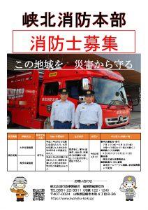 5 ★2020年_峡北消防本部_職員募集のサムネイル