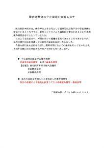 ★★HP掲載用 救急講習会中止の延長 R2.8.7のサムネイル