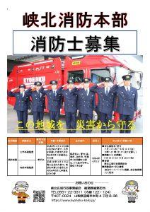 5 ★2021年_峡北消防本部_職員募集のサムネイル