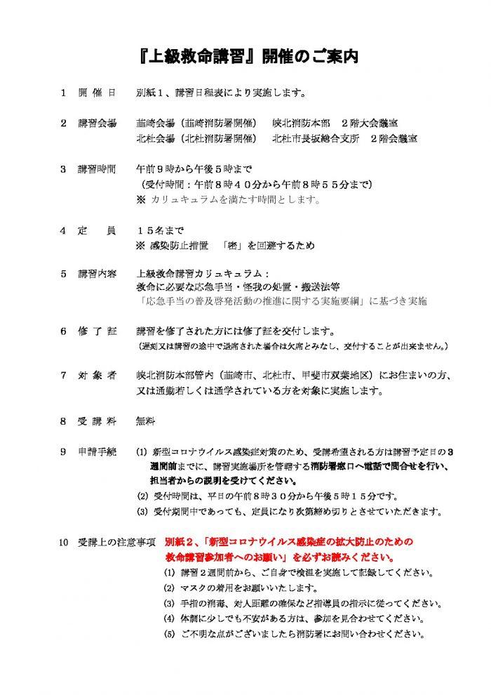 ★n★HP掲載用 上級救命講習開催案内R3.9.24のサムネイル